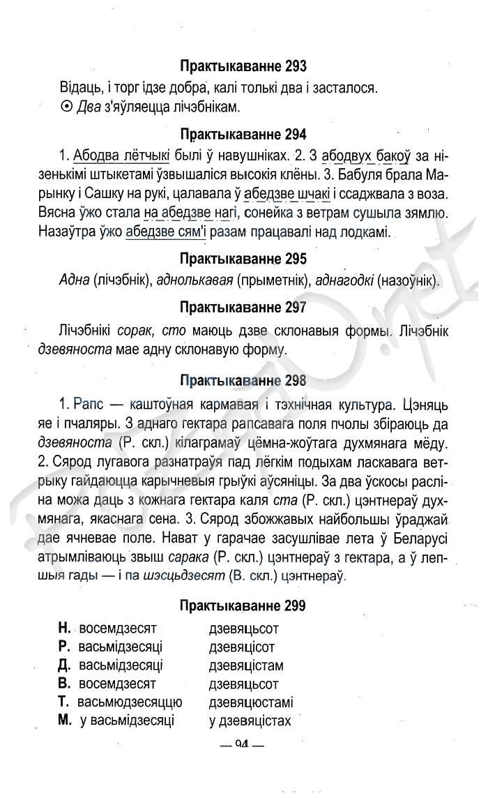 Решебник по белорусскому языку 10 класс волочка.