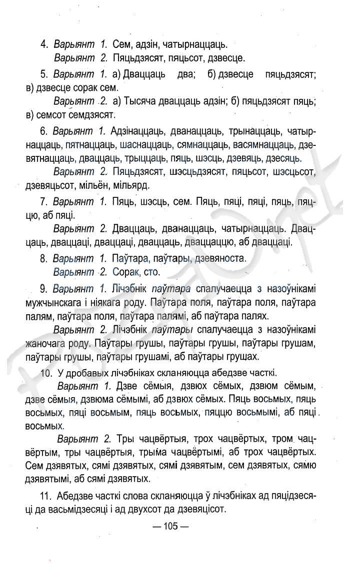 Решебник По Белорусскому Языку 4 Класс 2 Часть 2015