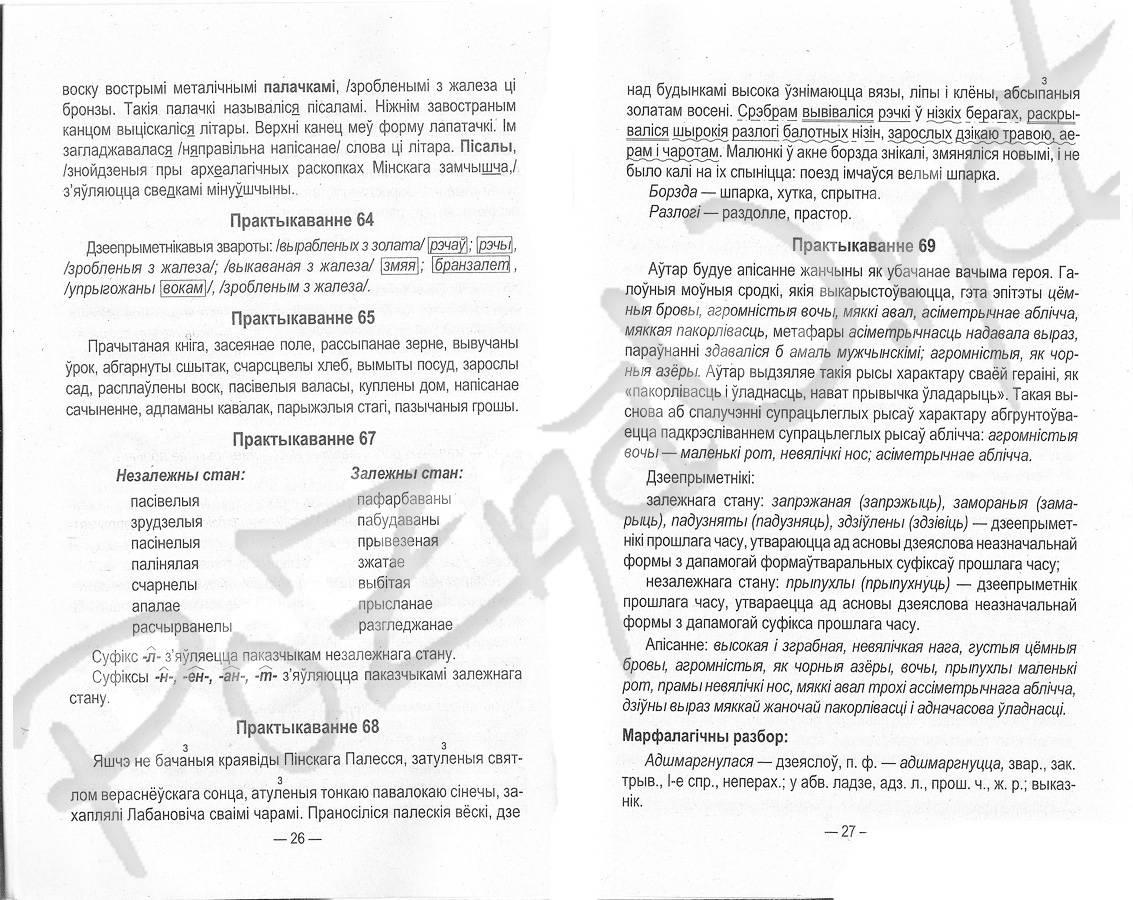 Скачать все решебники белорусских школ 7 класса