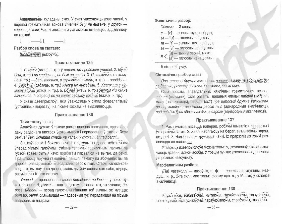 Решебник по белорусскому языку 7 класс