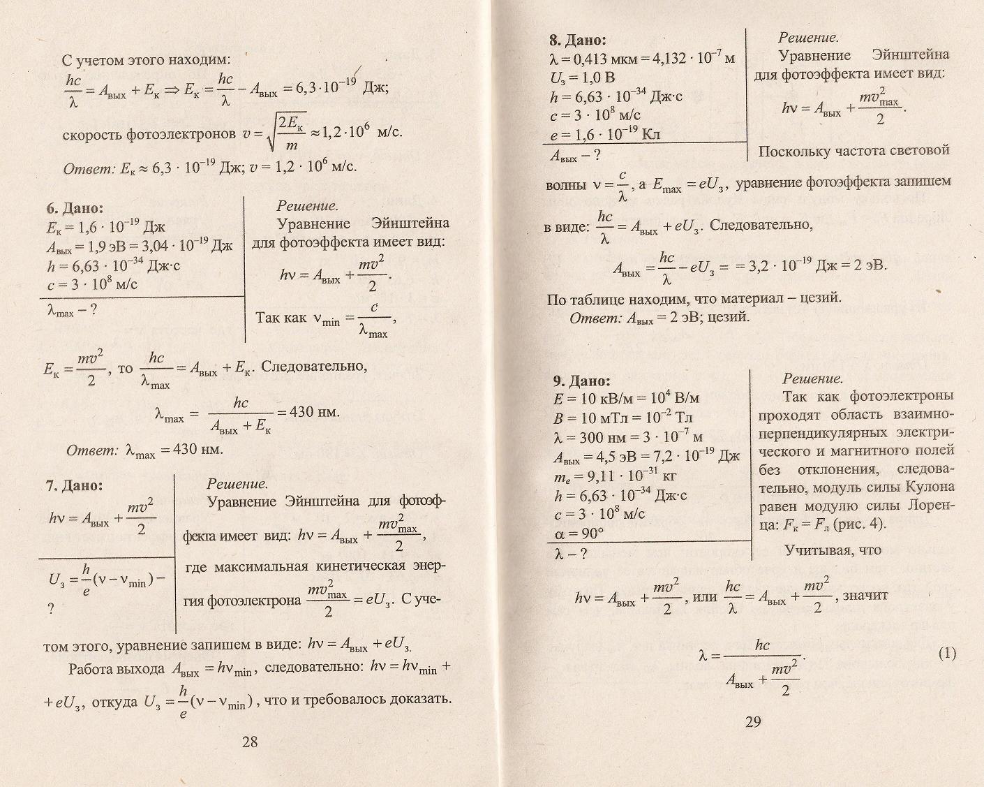 Решебник по физике 8 класс. Страница 1