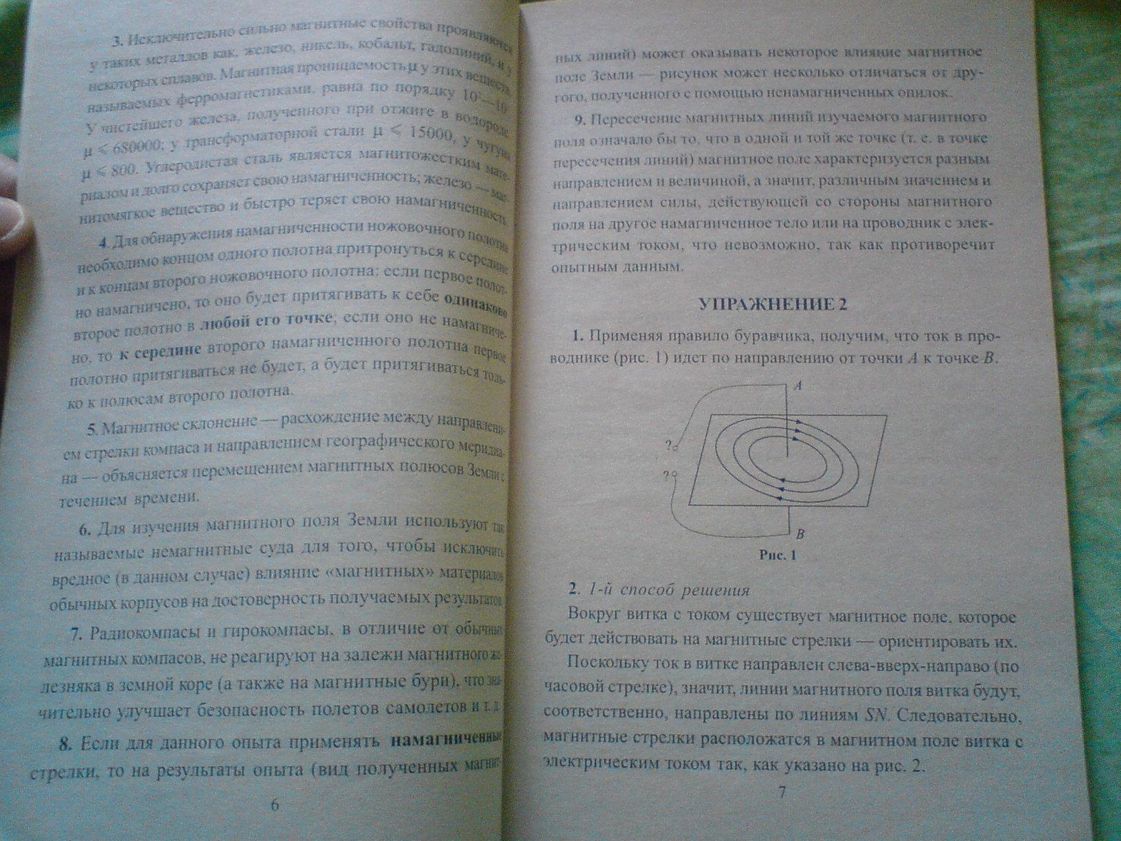 Решебник по физике 9 класс. Страница 2