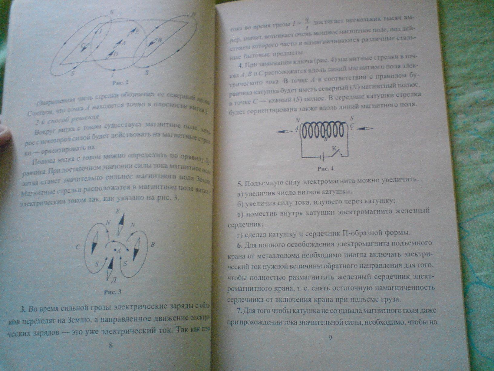 Решебник по физике 9 класс. Страница 3