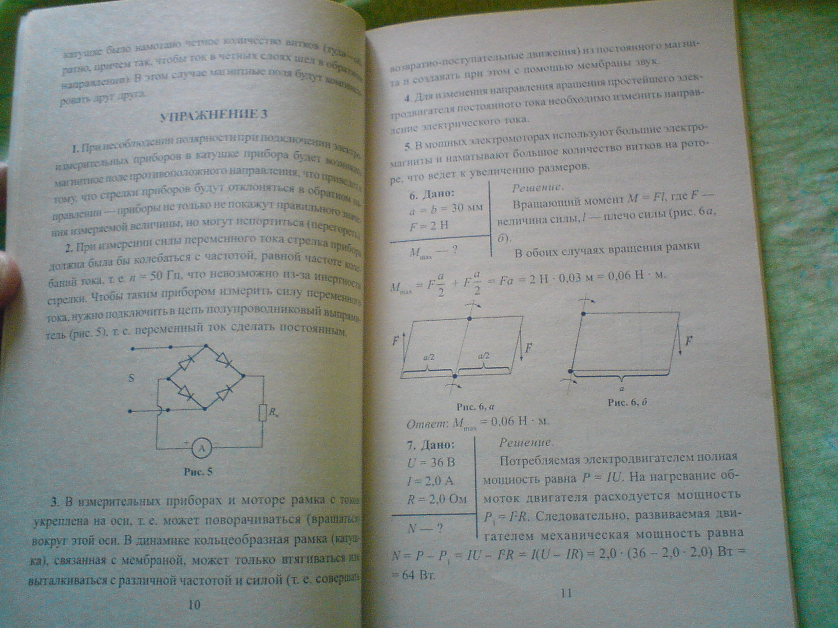 Решебник по физике 9 класс. Страница 4