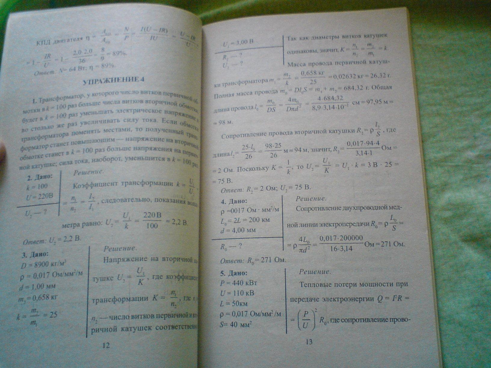 Решебник по физике 9 класс. Страница 5