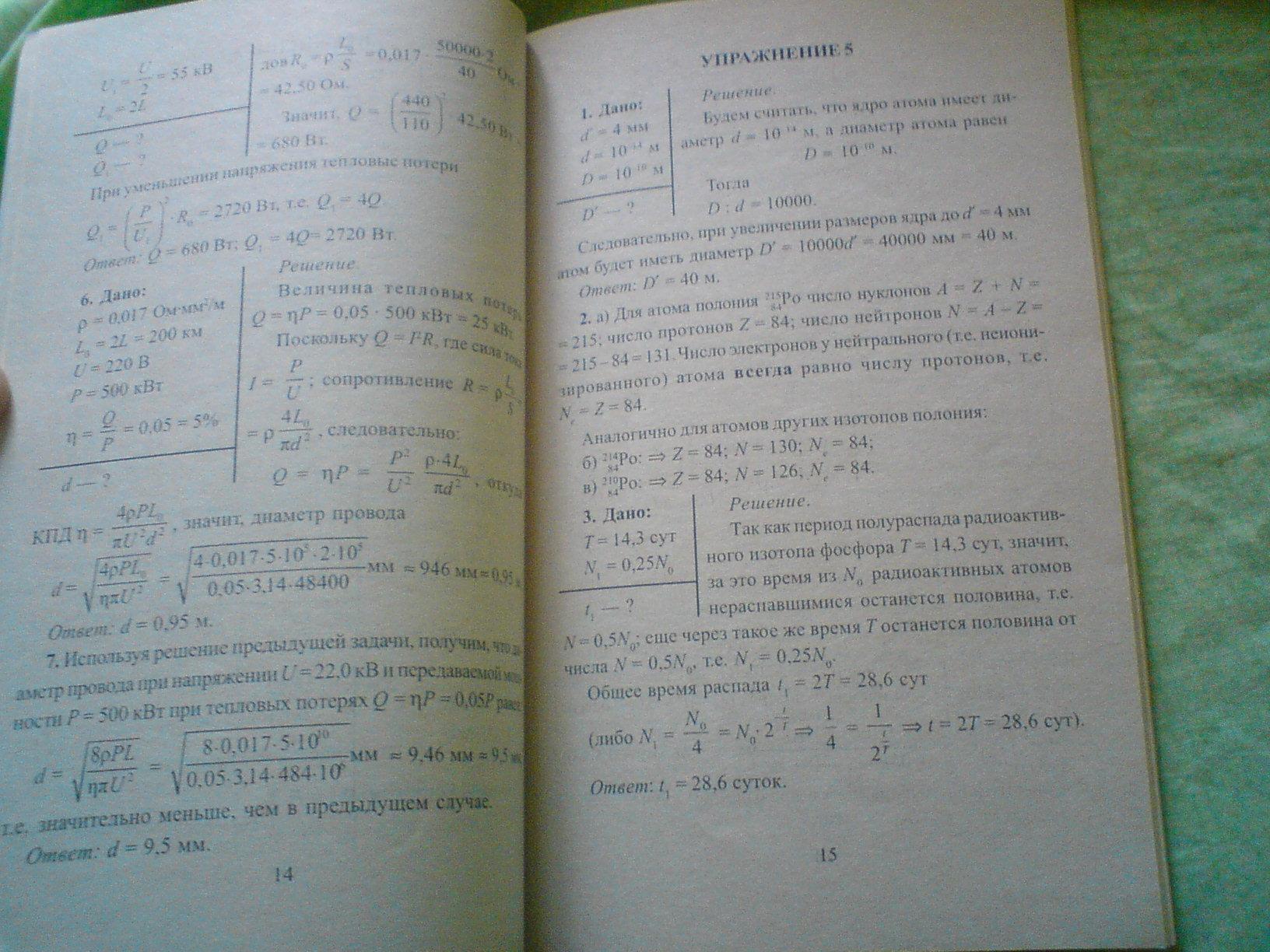 Решебник по физике 9 класс. Страница 6