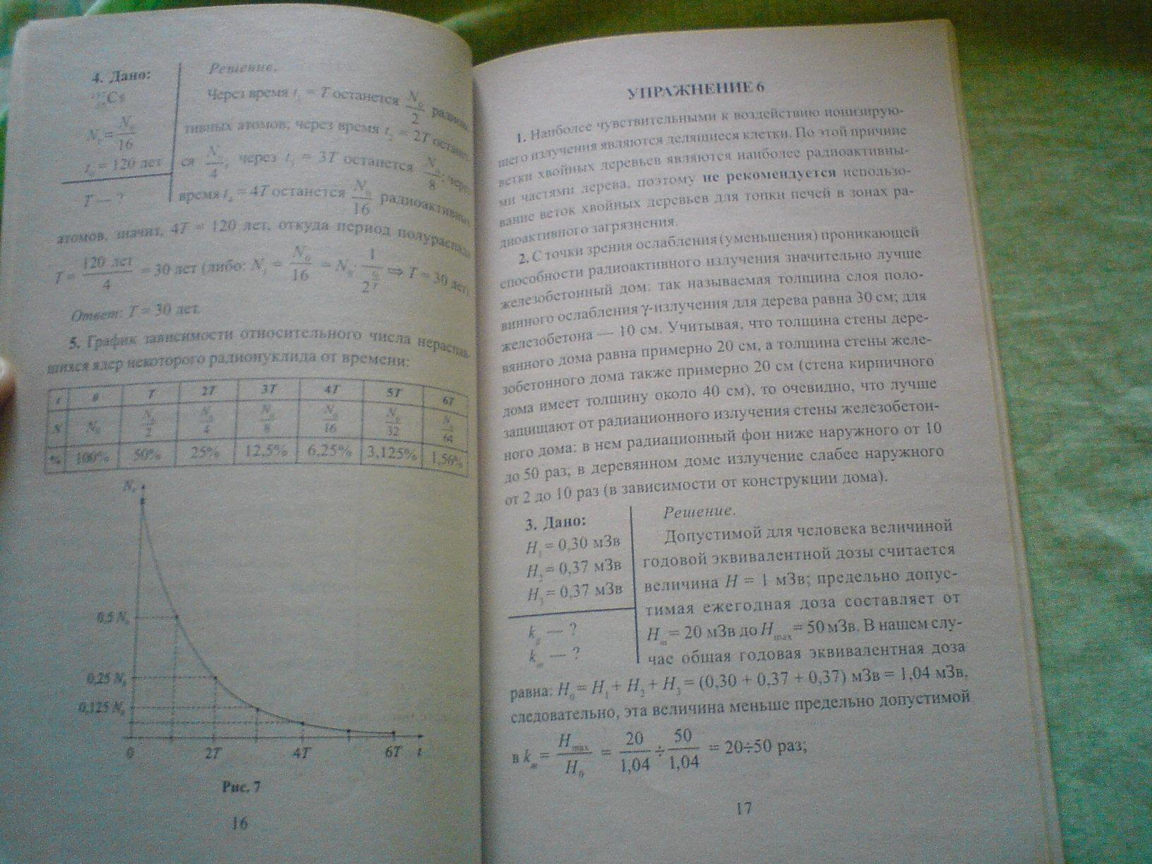 Решебник по физике 9 класс. Страница 7
