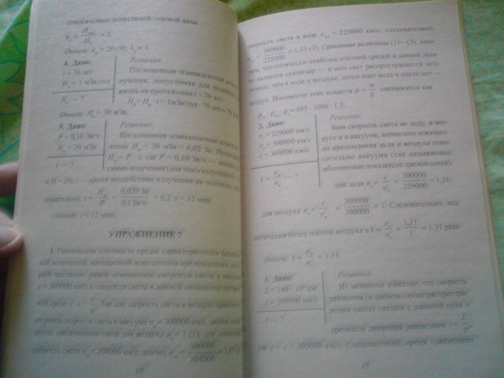 Решебник по физике 9 класс. Страница 10
