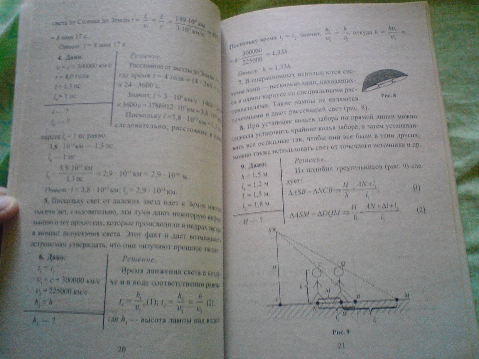 Решебник по физике 9 класс. Страница 11