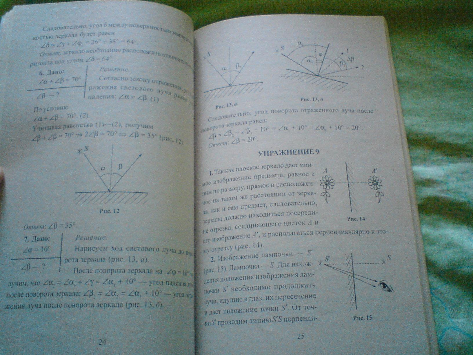Решебник по физике 9 класс. Страница 14