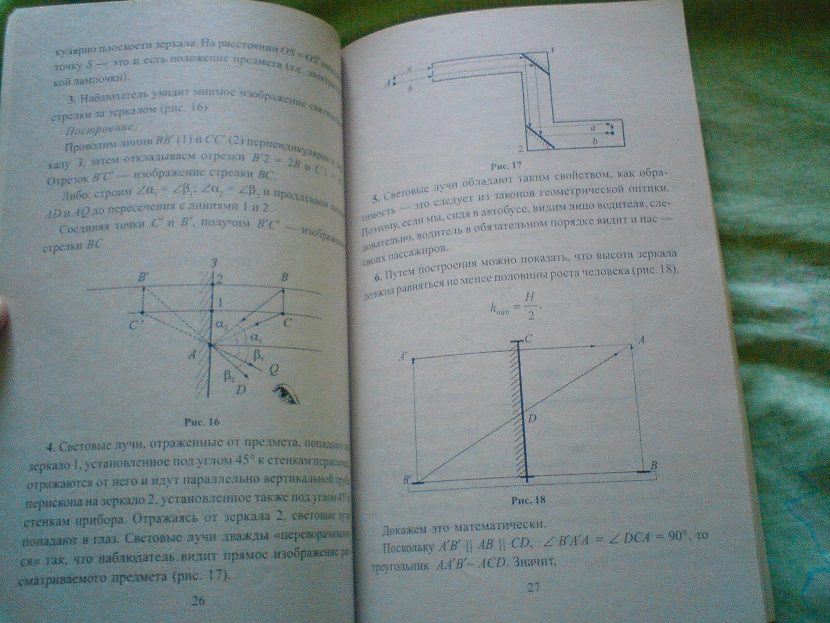 Решебник по физике 9 класс. Страница 15