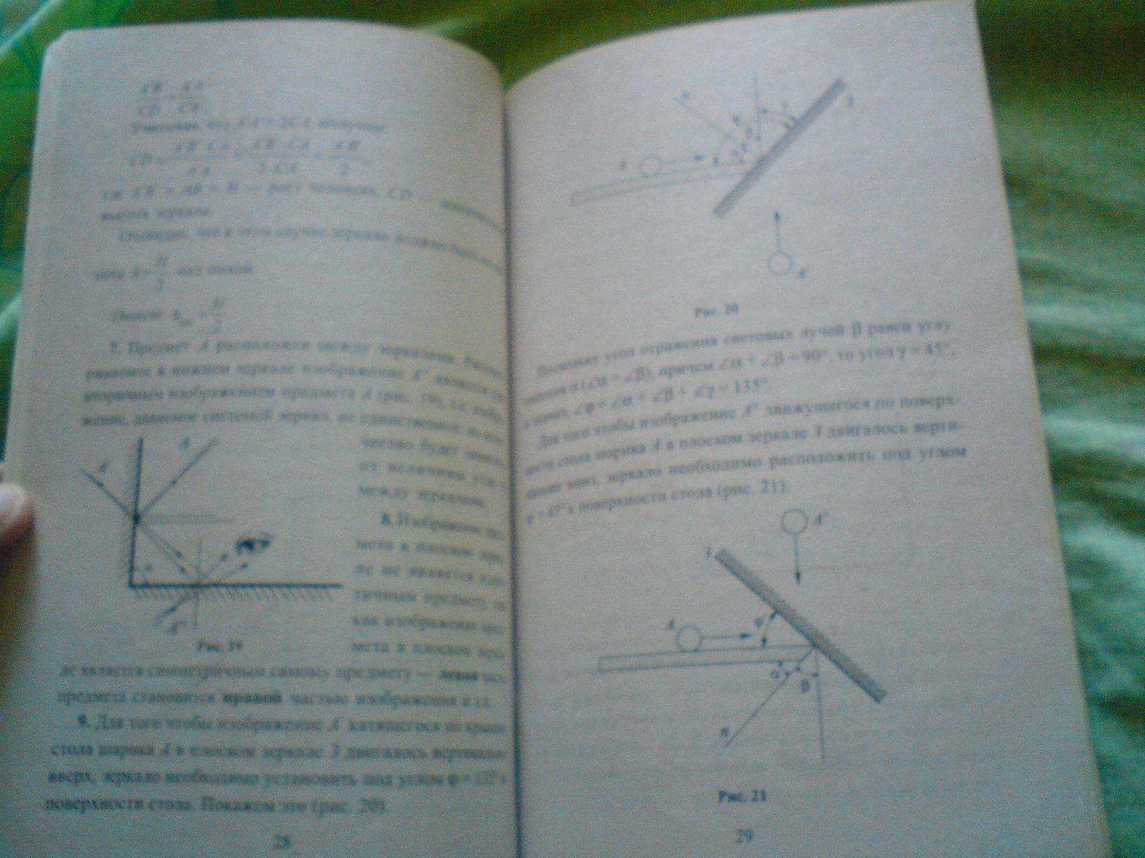Решебник по физике 9 класс. Страница 16