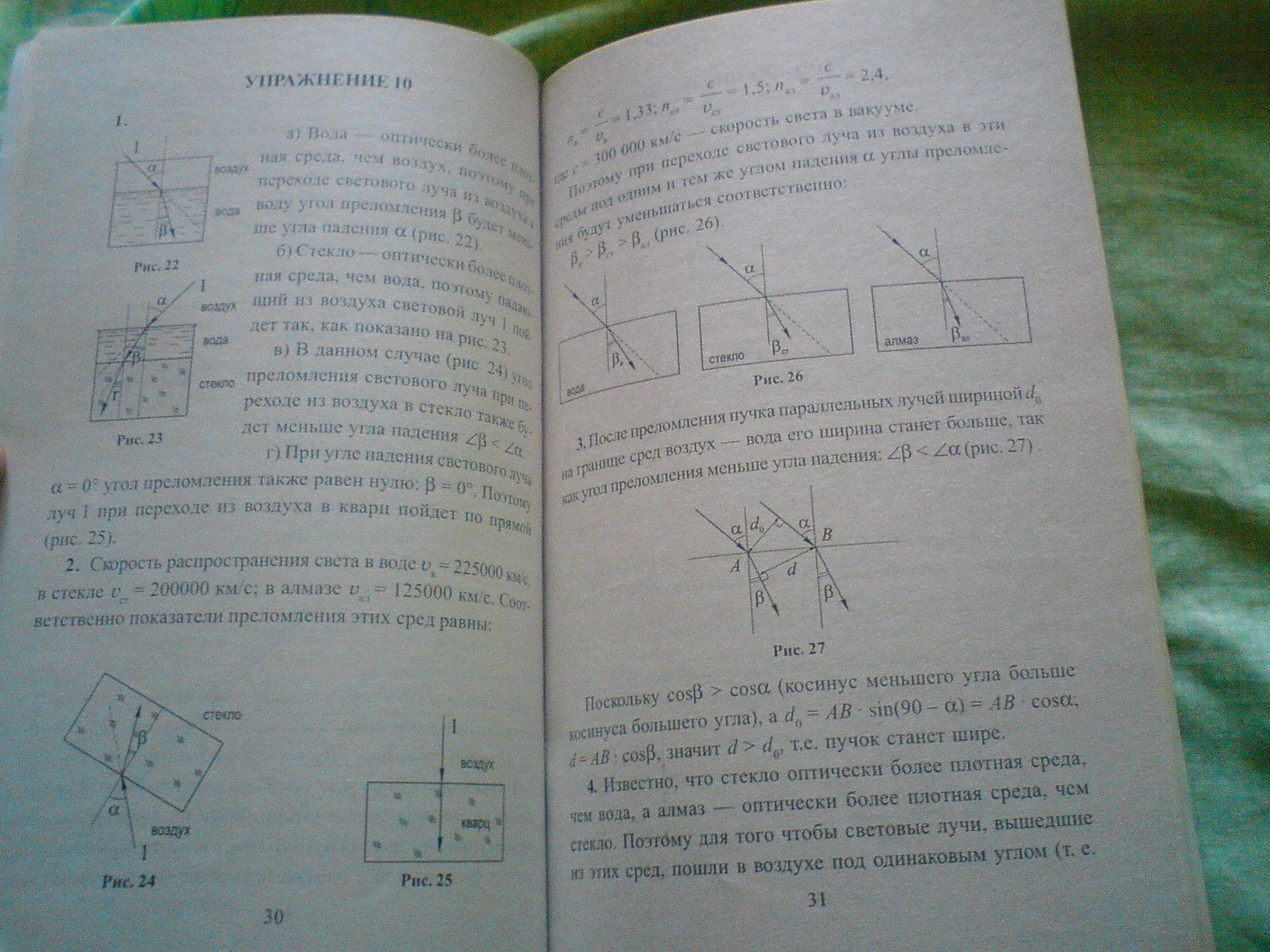 Решебник по физике 9 класс. Страница 17