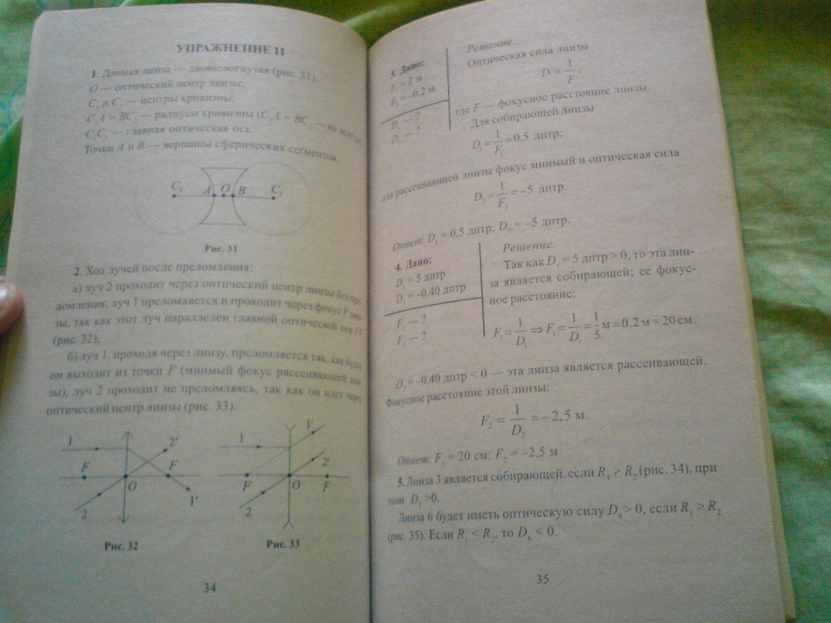 Решебник по физике 9 класс. Страница 20