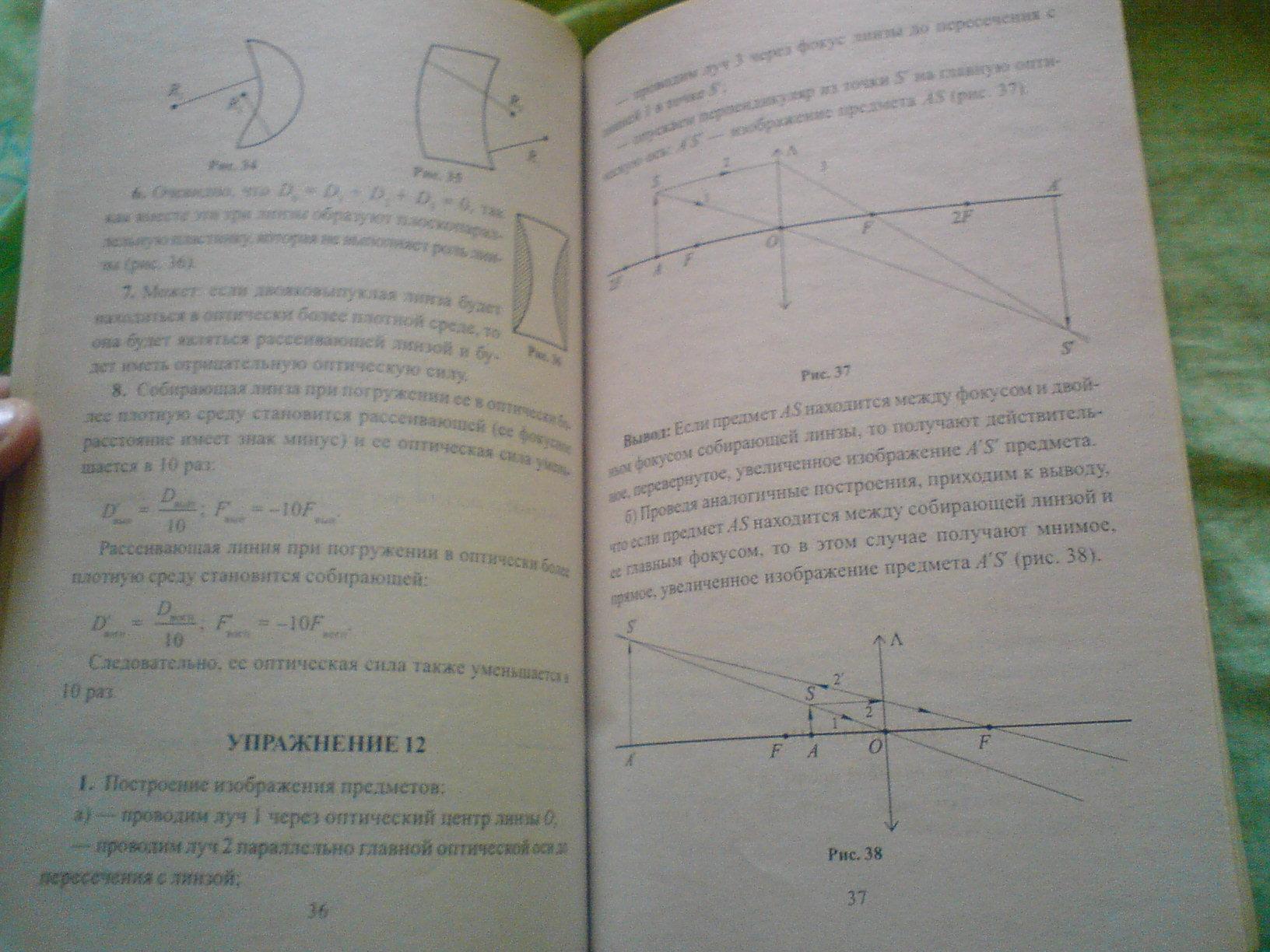 Решебник по физике 9 класс. Страница 21