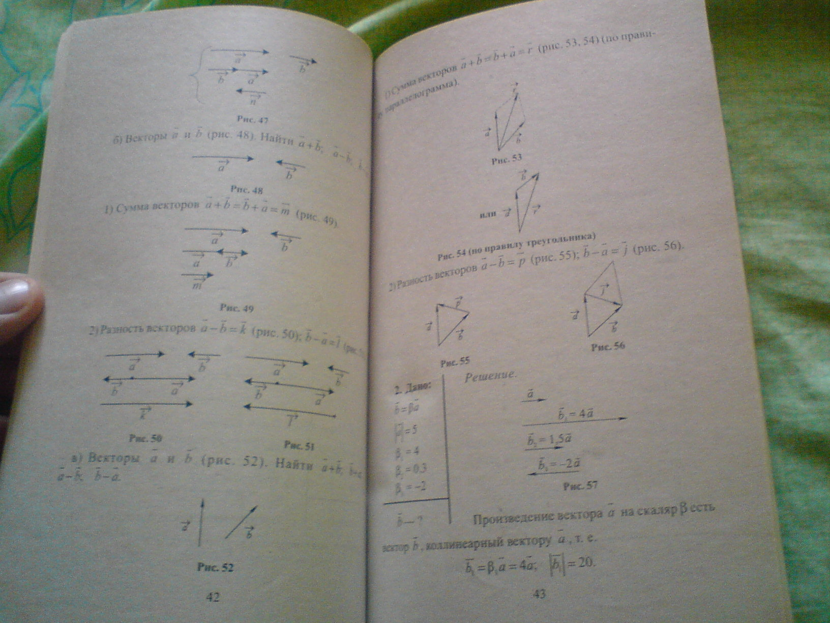 Решебник по физике 9 класс. Страница 24
