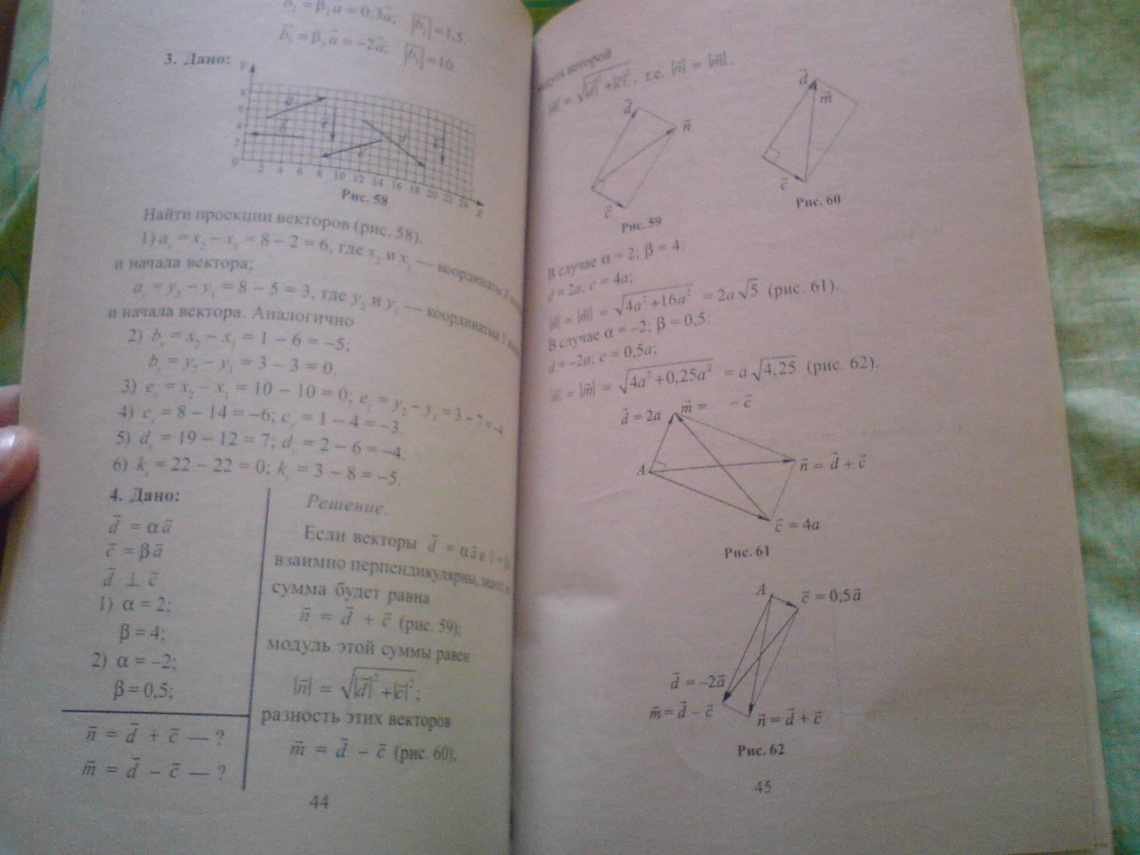 Решебник по физике 9 класс. Страница 25