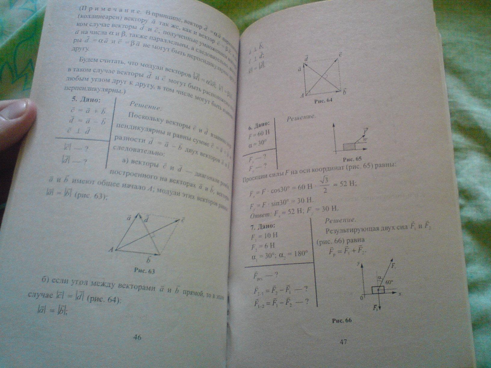 Решебник по физике 9 класс. Страница 26