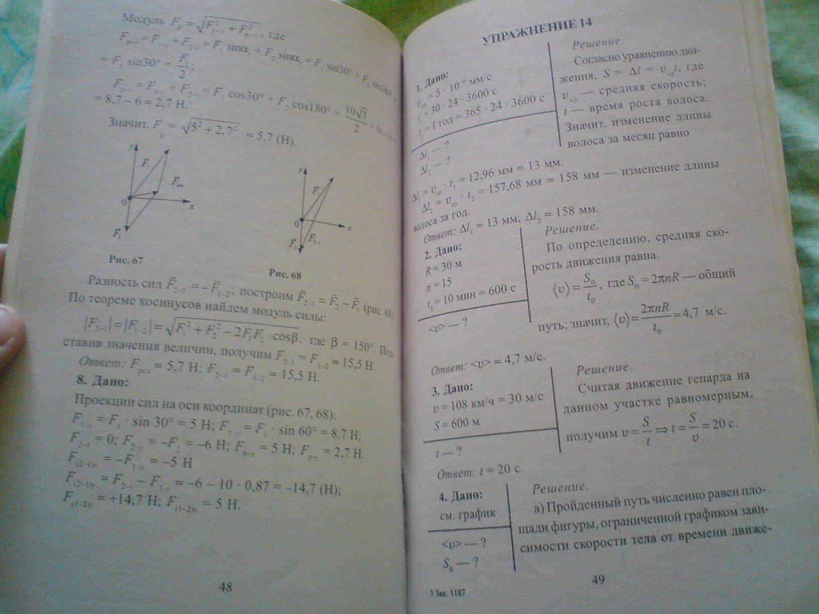 Решебник по физике 9 класс. Страница 27