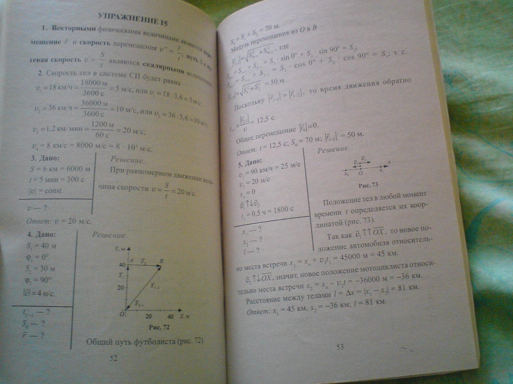 Решебник по физике 9 класс. Страница 29