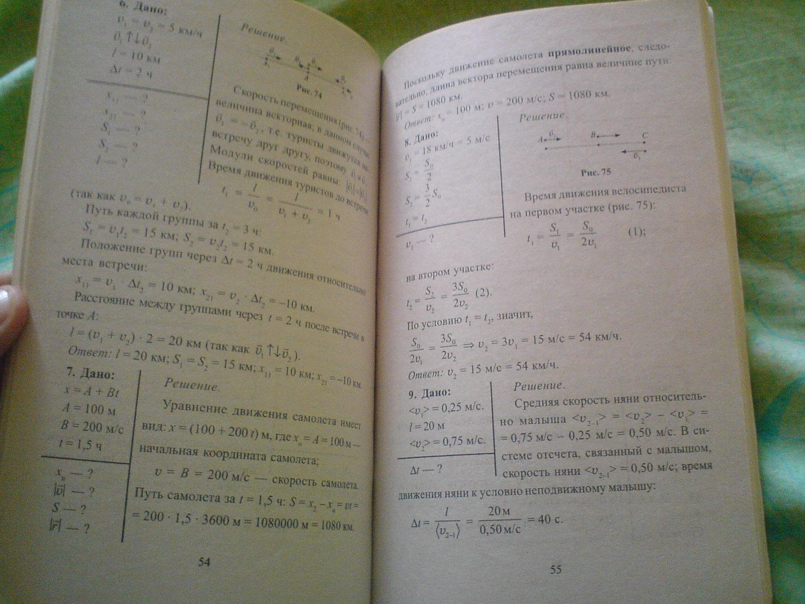 Решебник по физике 9 класс. Страница 30