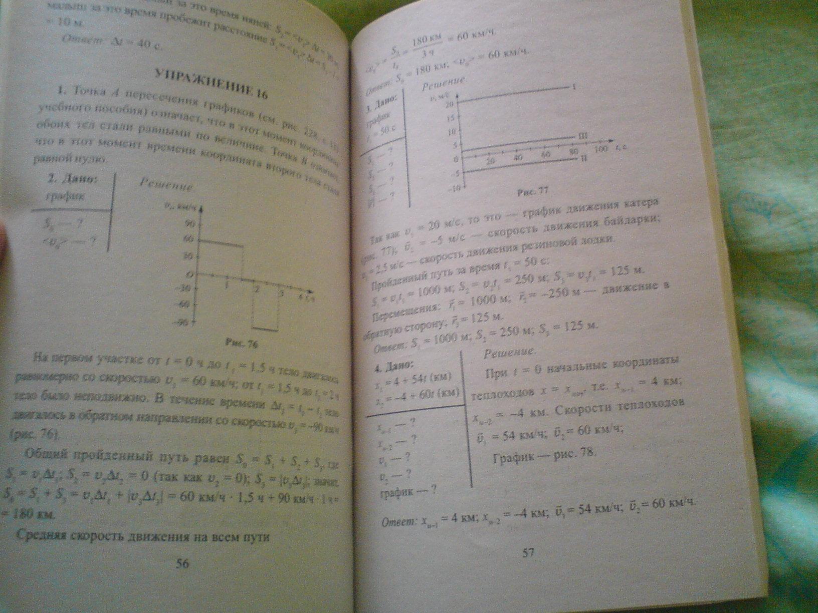 Решебник по физике 9 класс. Страница 31