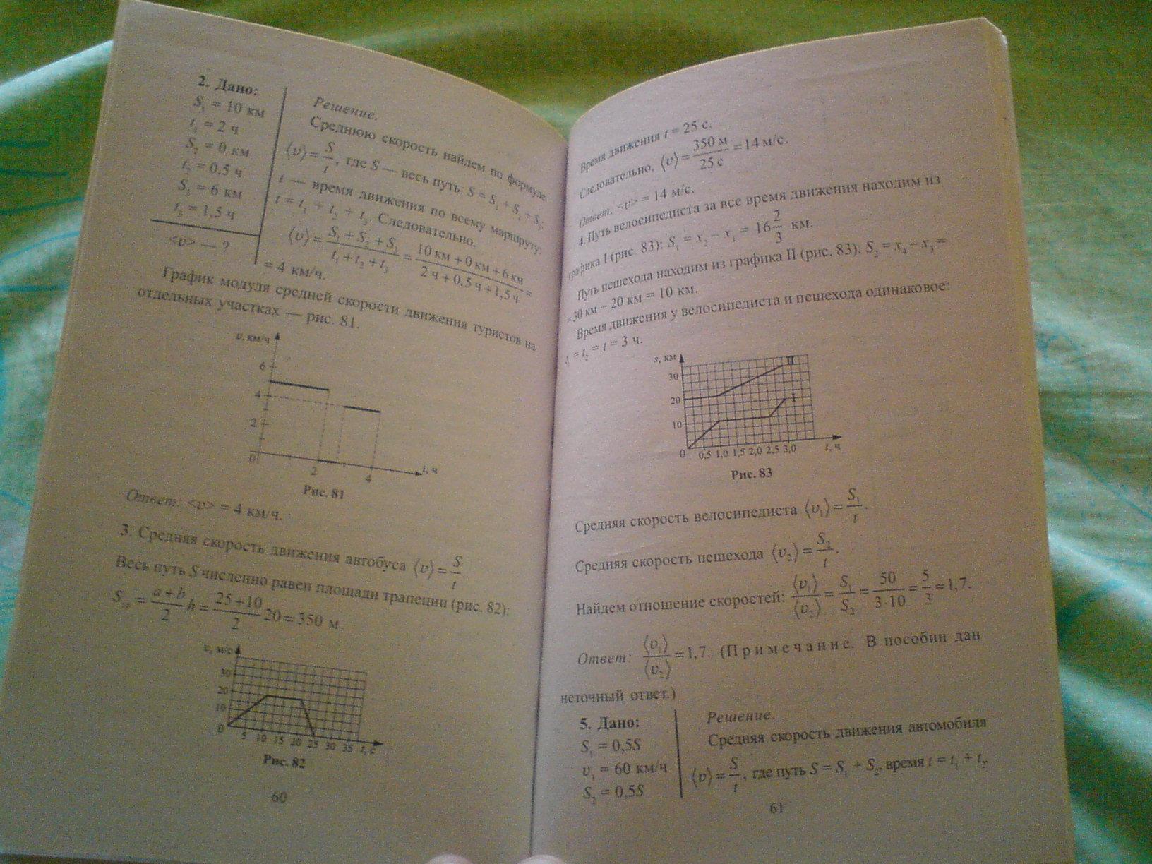 Решебник по физике 9 класс. Страница 35
