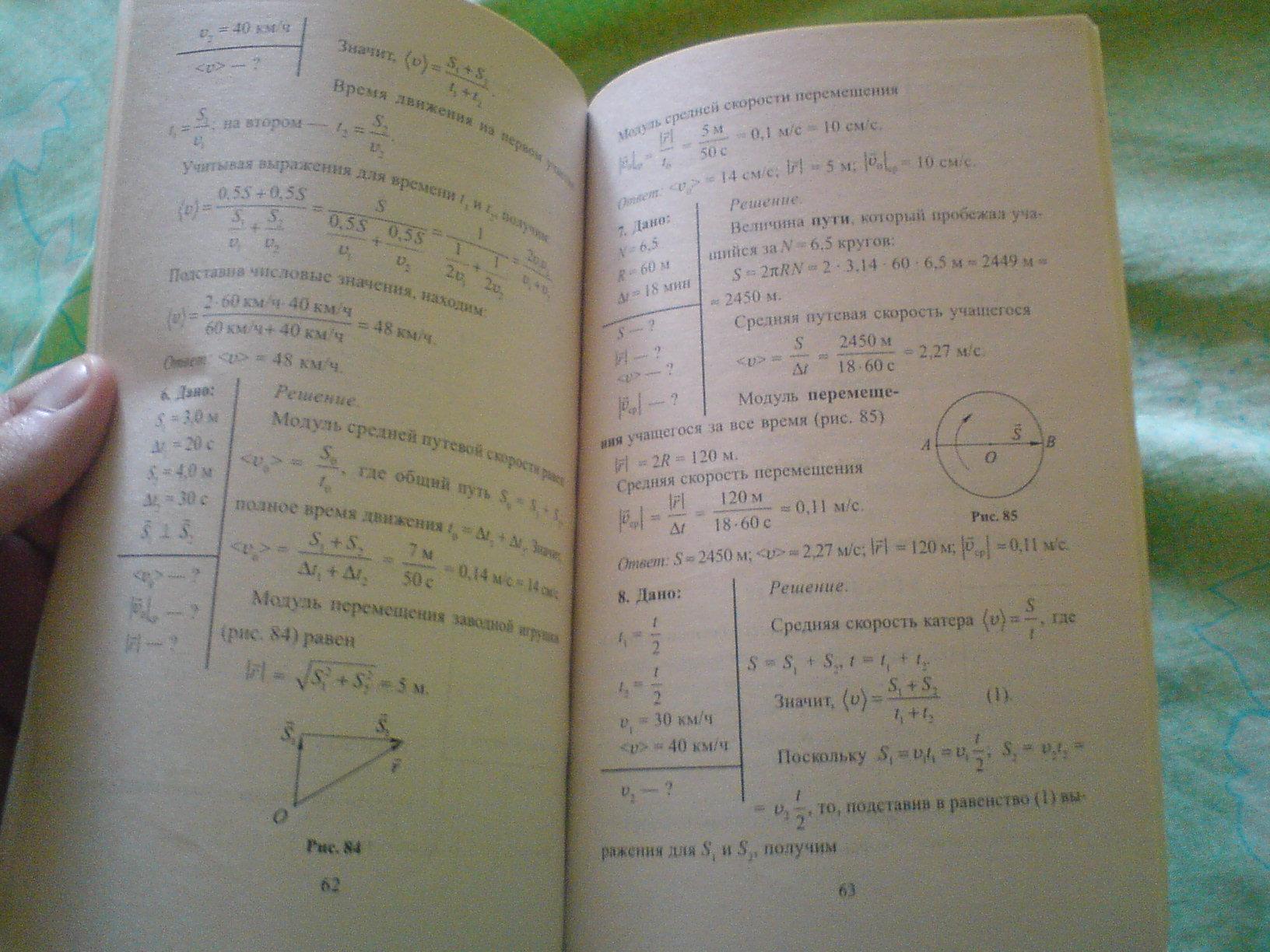 Решебник по физике 9 класс. Страница 36