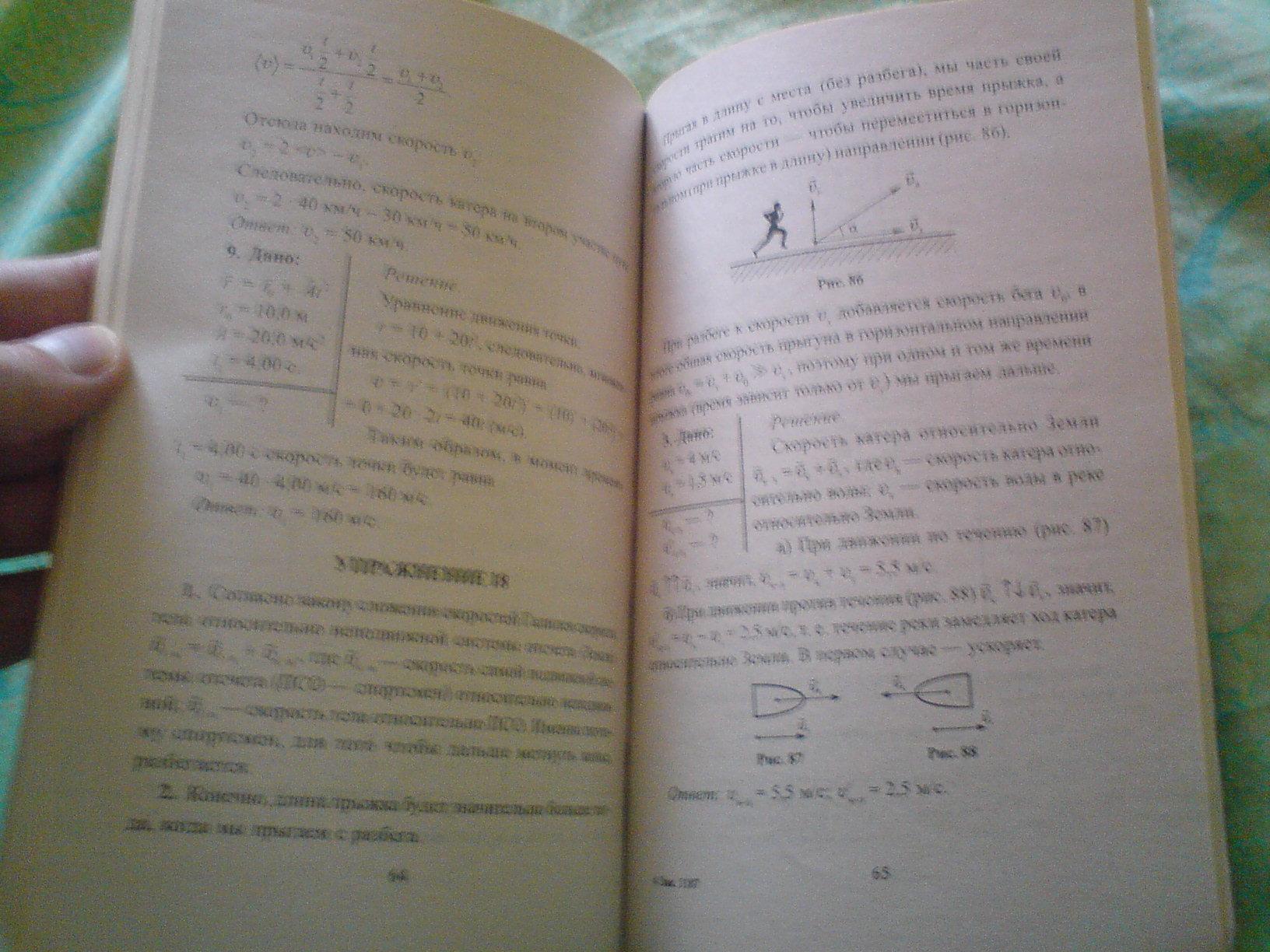 Решебник по физике 9 класс. Страница 37