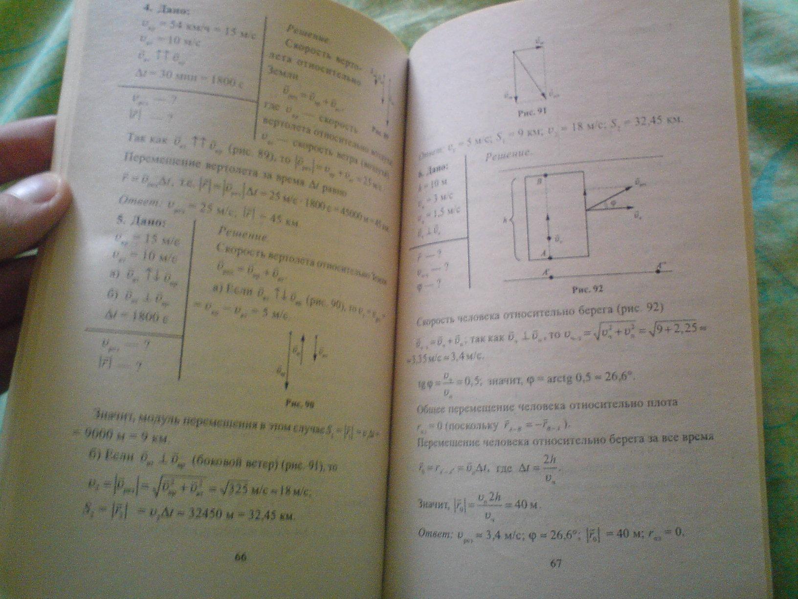 Решебник по физике 9 класс. Страница 38