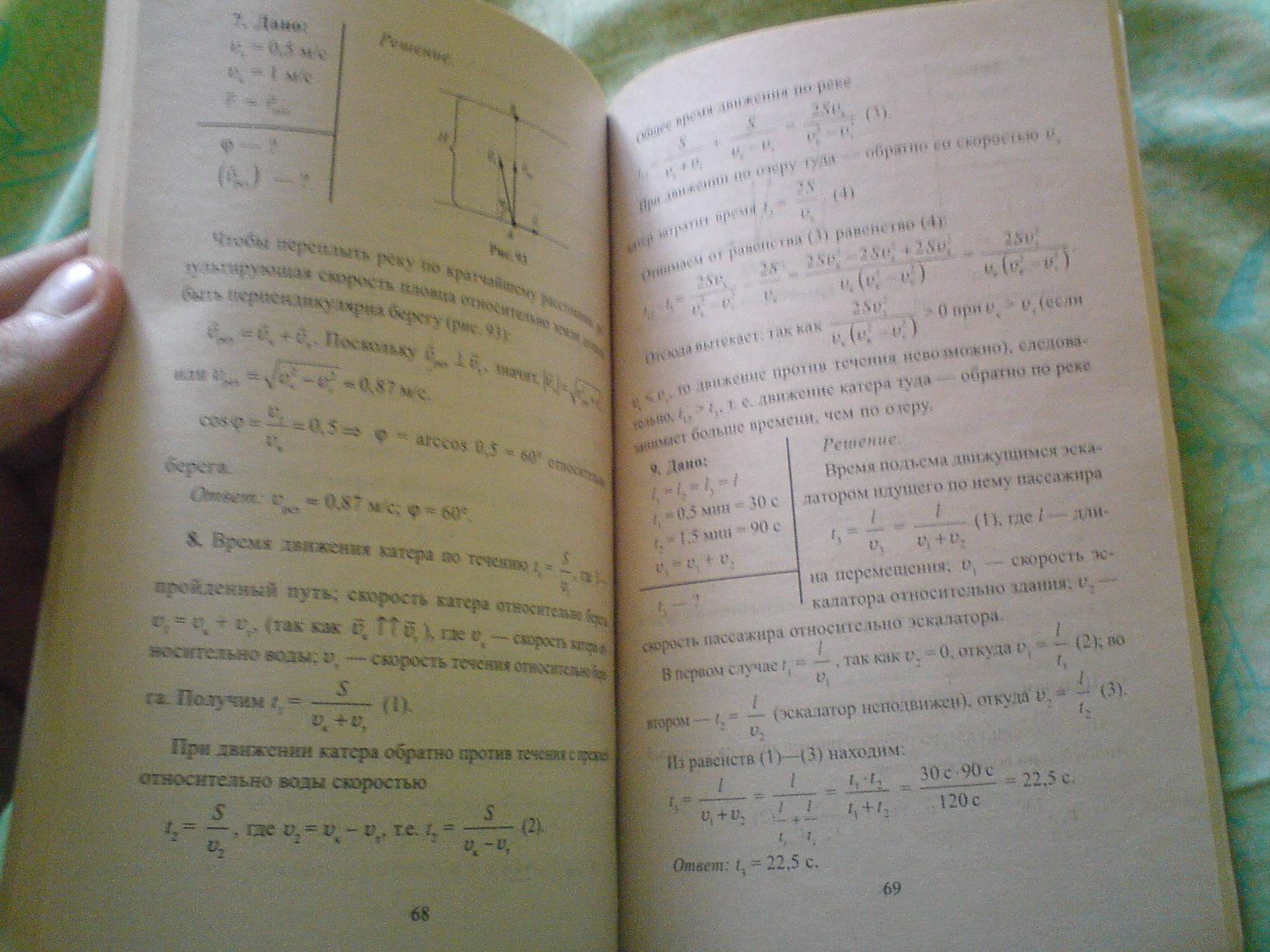 Решебник по физике 9 класс. Страница 39