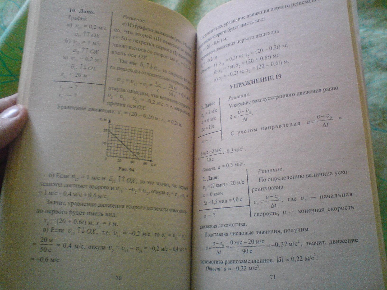 Решебник по физике 9 класс. Страница 40
