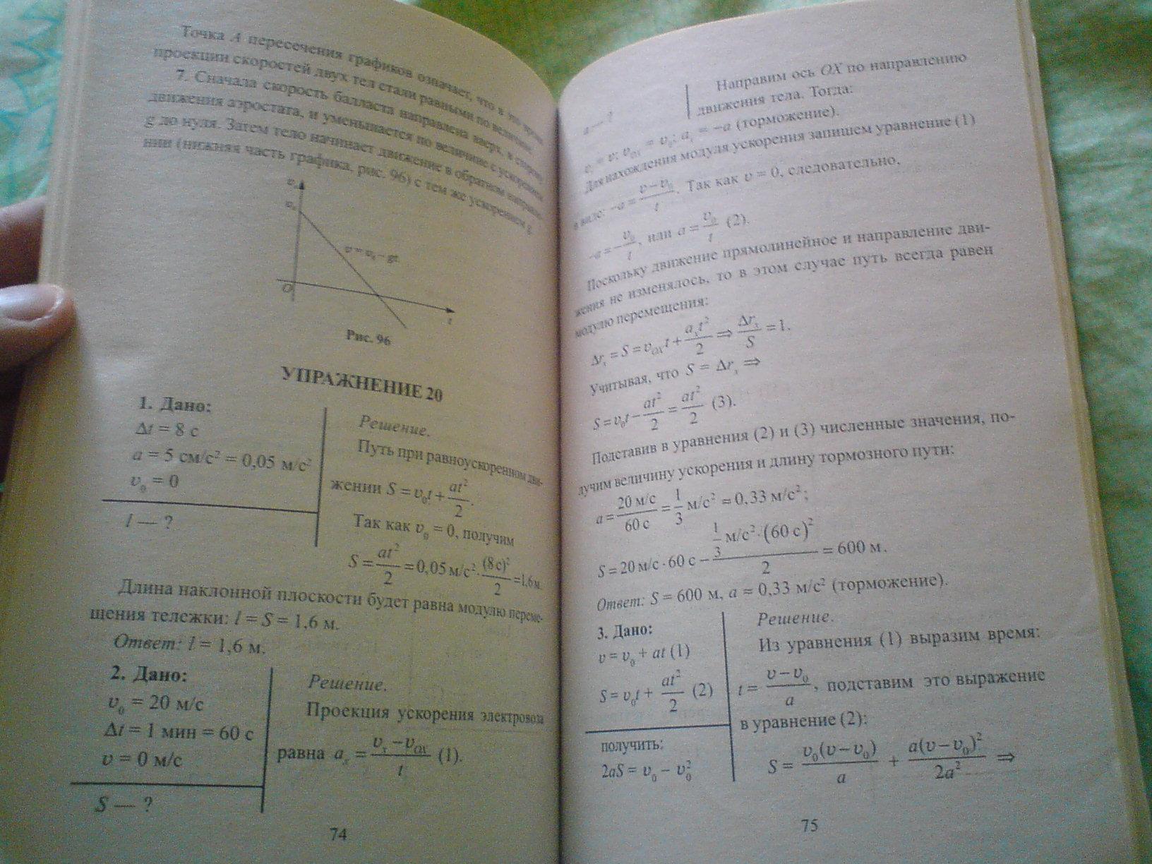 Решебник по физике 9 класс. Страница 42