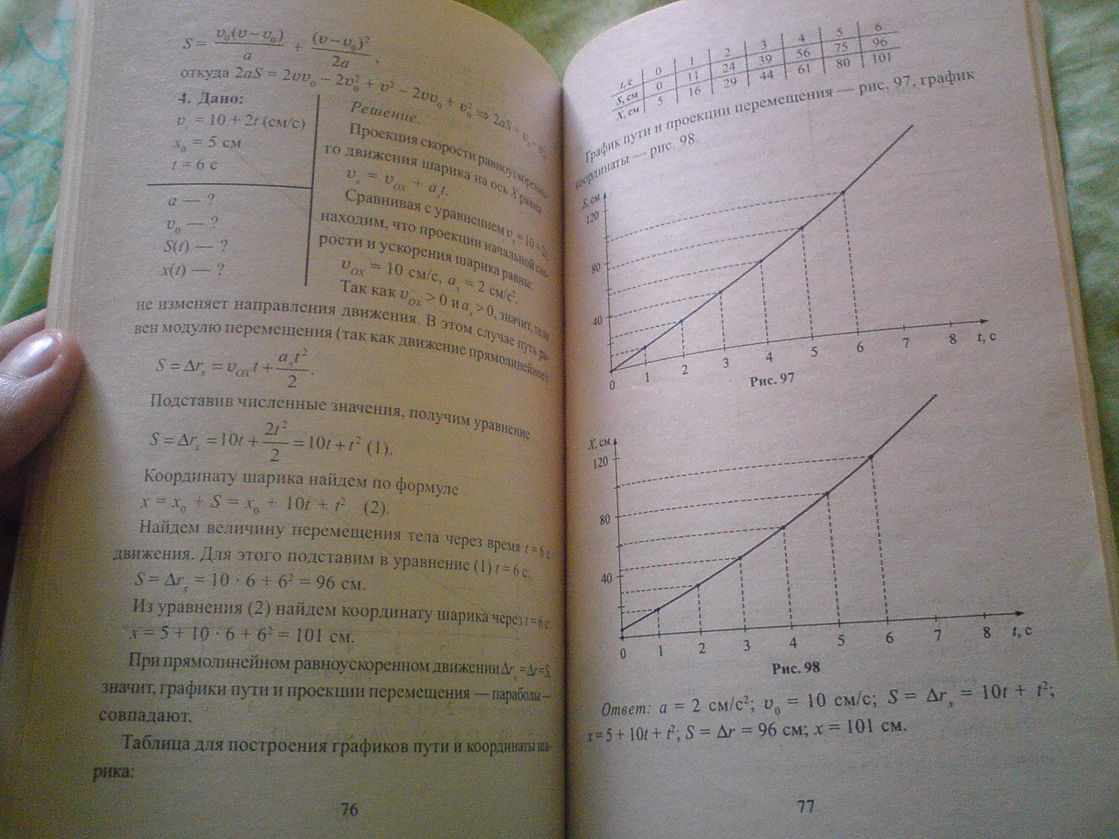 Решебник по физике 9 класс. Страница 43