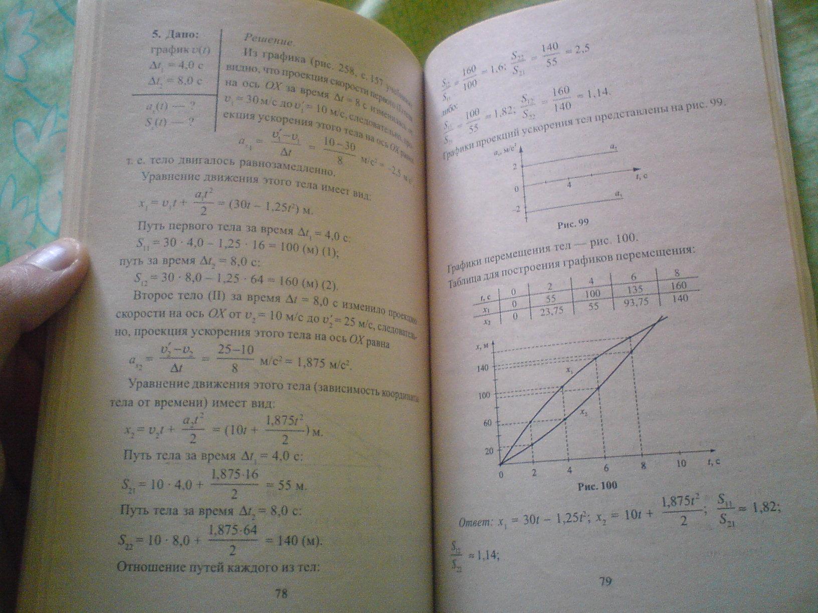 Решебник по физике 9 класс. Страница 44