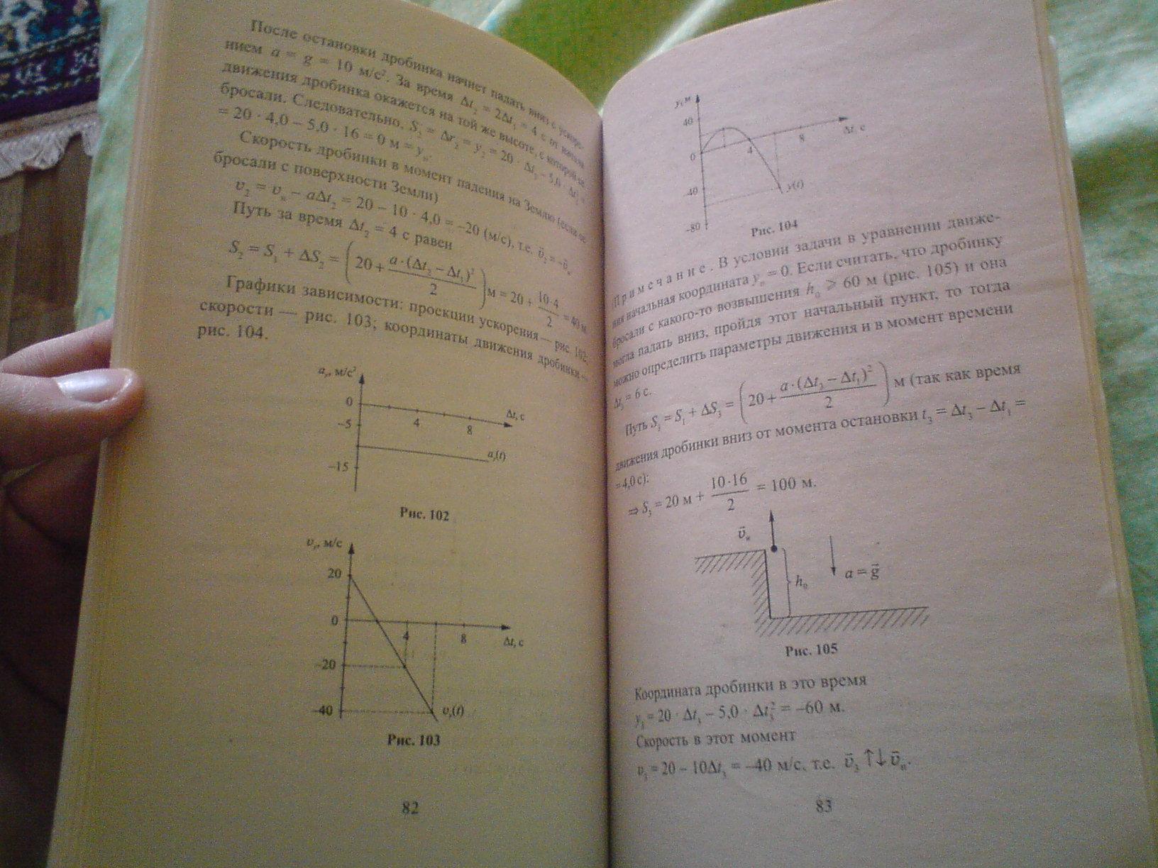 Решебник по физике 9 класс. Страница 46