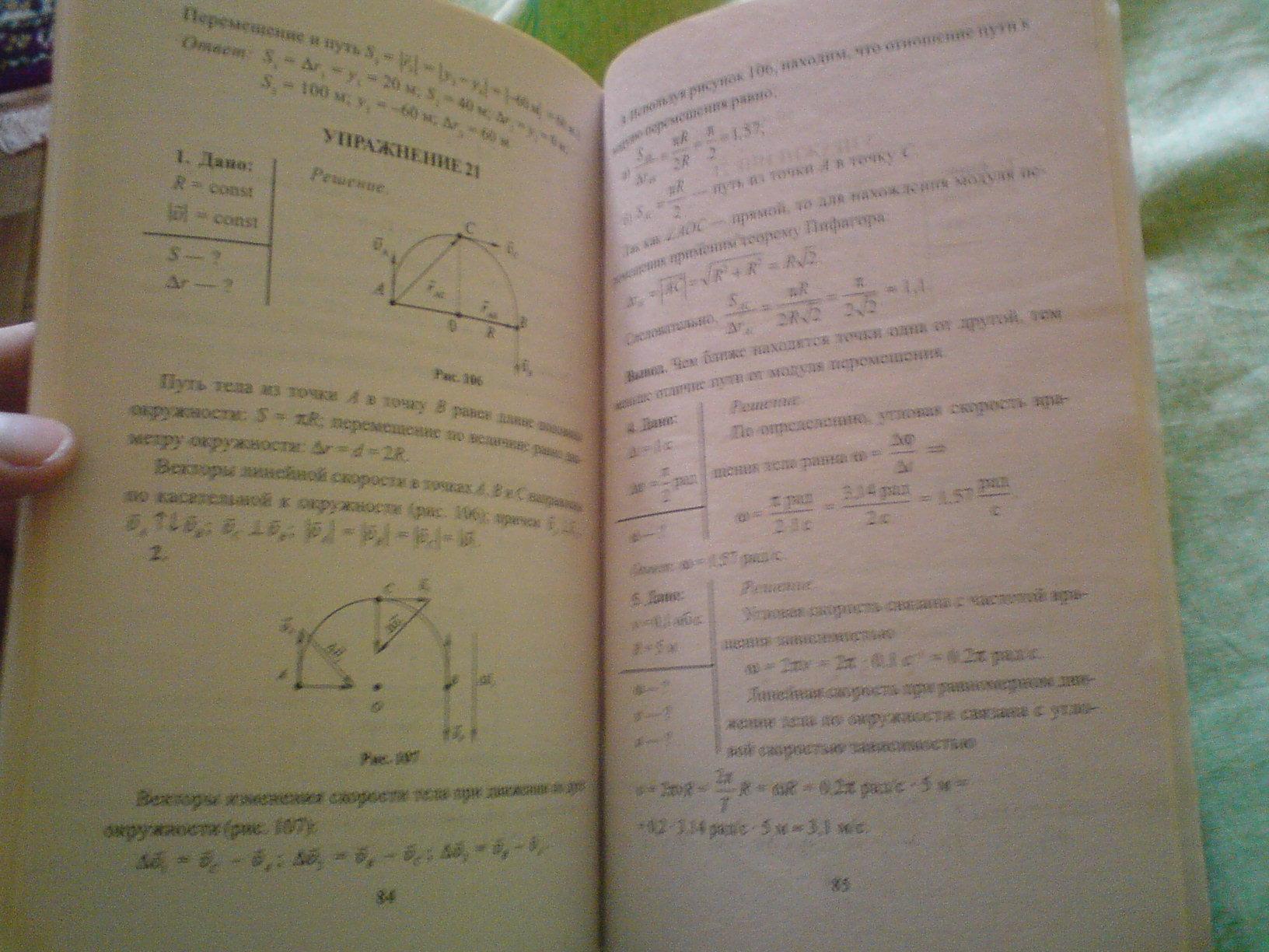Решебник по физике 9 класс. Страница 47