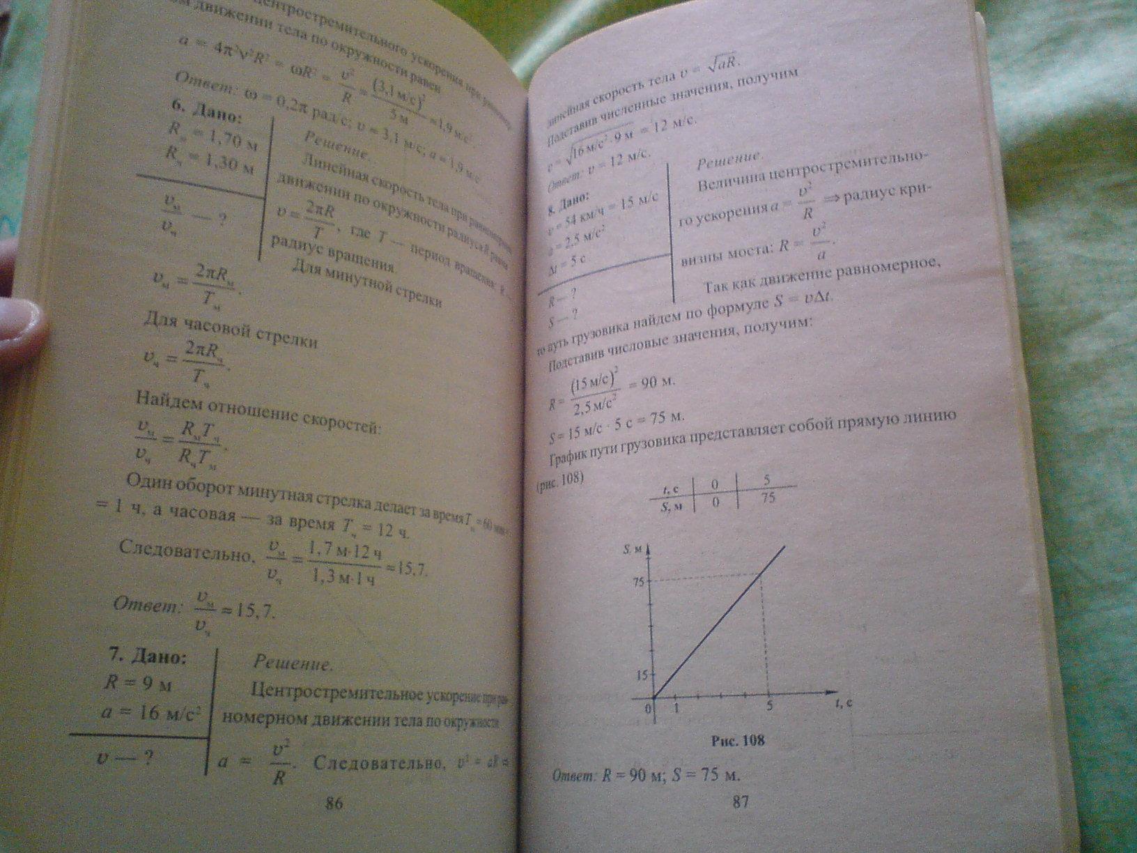 Решебник по физике 9 класс. Страница 48