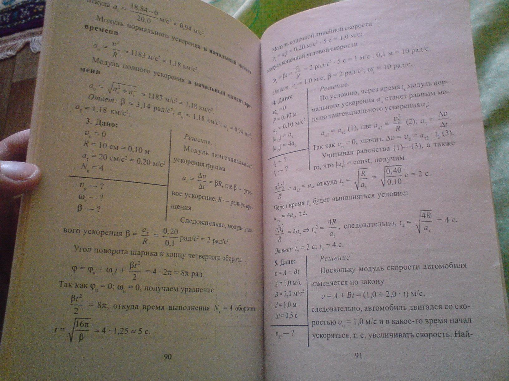 Решебник по физике 9 класс. Страница 50