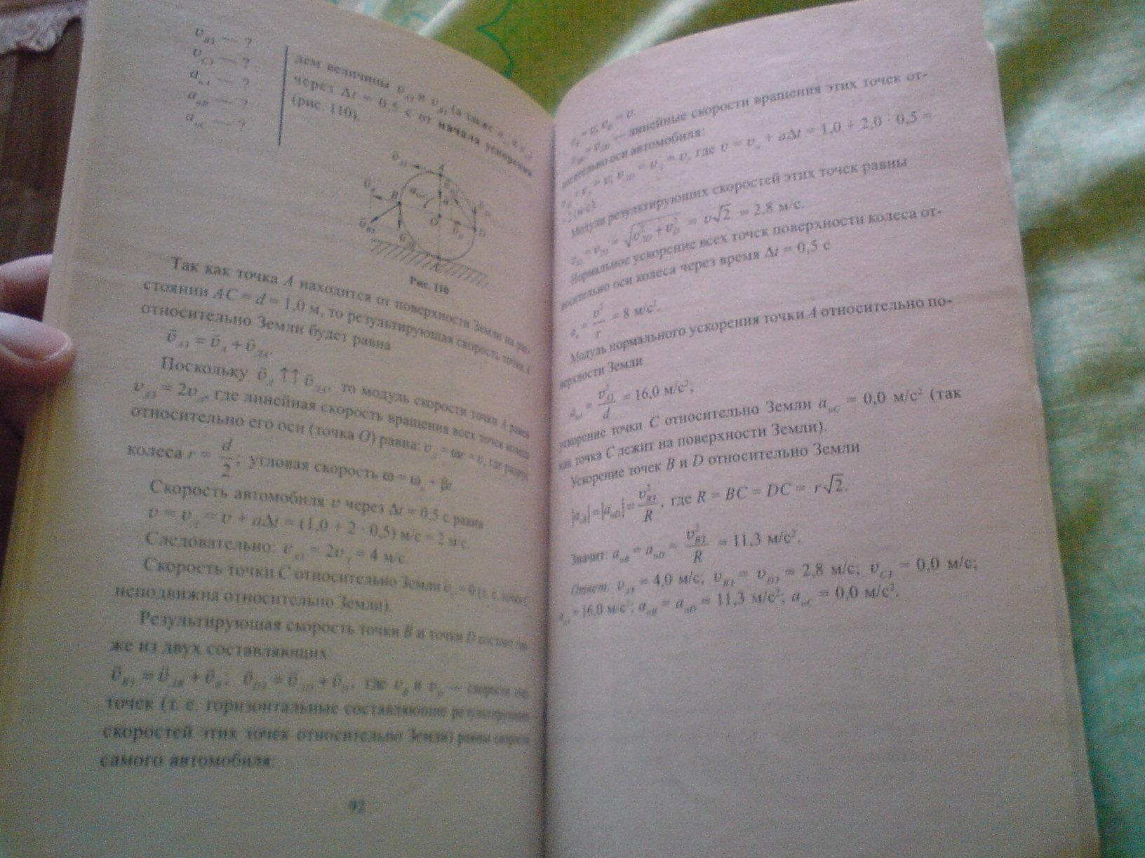 Решебник по физике 9 класс. Страница 51
