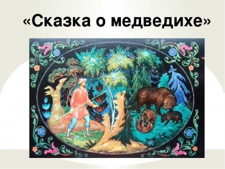 Краткое содержание Пушкин Медведиха